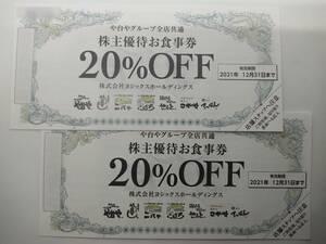 最新 ヨシックス 株主優待 お食事割引券 20%割引券 2-18枚 / ニパチ や台ずし や台や 他