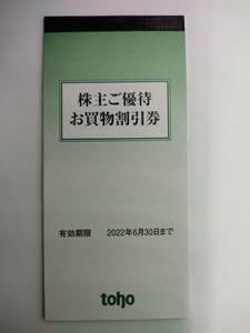 最新 トーホー(toho) 株主優待 お買物割引券 1冊(5000円分) 1-2冊