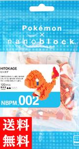 ナノブロック ポケットモンスター ヒトカゲ NBPM_002 炎タイプ ブロック おもちゃ 知的玩具 カワダ ナノ アニメ キャラクター
