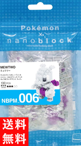 ナノブロック ポケットモンスター ミュウツー NBPM_006 エスパータイプ ブロック おもちゃ 知的玩具 カワダ ナノ アニメ キャラクター
