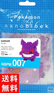 ナノブロック ポケットモンスター ゲンガー NBPM_007 ゴーストタイプ ブロック おもちゃ 知的玩具 カワダ ナノ アニメ キャラクター
