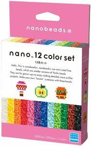 ナノビーズ 12色セット カワダ 80-54360 ビーズ おもちゃ アクセサリー 創作 材料 手芸