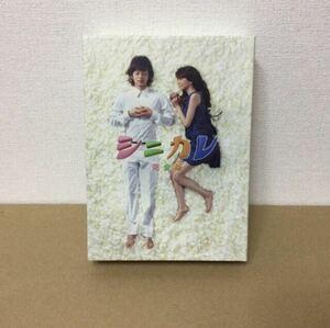 シニカレ 完全版 DVD-BOX〈6枚組〉