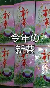 静岡県産 深蒸し茶 100g6袋 静岡茶