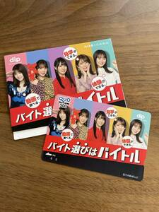 ◆非売品◆ QUOカード500円◆バイトル×乃木坂46◆台紙つき