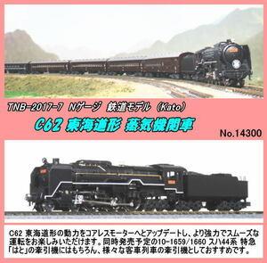 TNB-2017-7 C62 東海道形 蒸気機関車 (Kato)