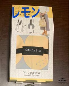 Shupatto(シュパット)コンパクトバッグ Drop レモン1点