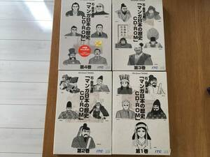 マンガ日本の歴史 CD-ROM 4巻セット 石ノ森章太郎 第2巻の1枚が欠品