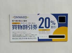 最新 オンワード 株主優待 お買い物20%割引券 ONWARD