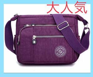 ショルダーバッグ レディースバッグ 紫 ボディーバッグ マザーズバッグ