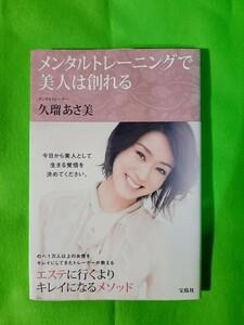 【書籍】メンタルトレーニングで美人は創れる/久瑠あさ美著