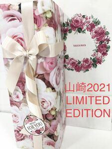 限定 包装済 未開封 山崎 2021 LIMITED EDITION SUNTORY WHISKEY YAMAZAKI サントリー ウィスキー リミテッドエディション 700ml 高島屋