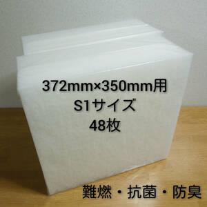 ◆送料無料◆ 新品 レンジフードフィルター 換気扇フィルター48枚セット 372mm×350mm枠用 S1サイズ/交換用フィルター 換気扇 レンジフード