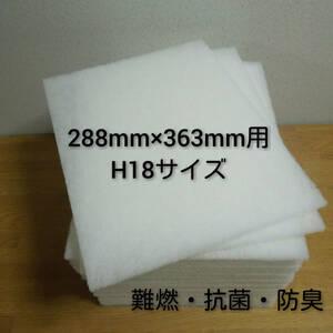 ◆送料無料◆ 新品 レンジフードフィルター 換気扇フィルター24枚セット 288mm×363mm枠用 H18 / 交換用フィルター 換気扇 レンジフード