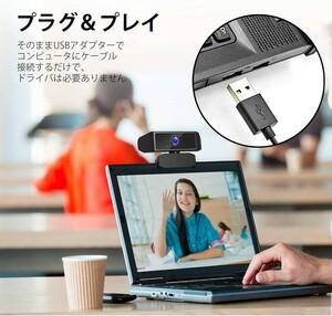 【新品未使用】 ウェブカメラ フルHD 1080P マイク内蔵USB 自動光補正