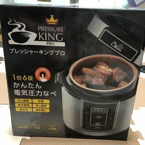 ショップジャパンプレッシャーキング電気圧力鍋