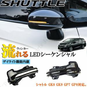 ホンダ フィット シャトル GK8 GK9 ハイブリッド GP7 GP8 LEDシーケンシャル 流れるウィンカー デイライト内蔵 カプラオン 黒 保証付