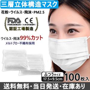 当日発送 国内発送 在庫あり マスク 100枚 白 ホワイト 三層構造 ふつう 大人 FDA CE 使い捨て 不織布 99%カット 花粉 PM2.5 ウイルス飛沫