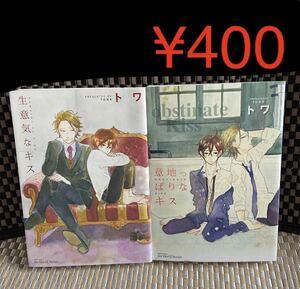BLコミック【トワ】生意気なキス(1) 意地っぱりなキス(2)