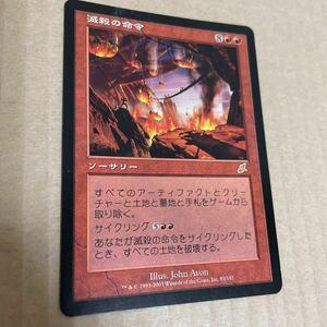 MTG 日本語版 滅殺の命令