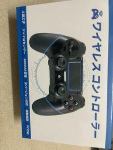 PS4 コントローラー ワイヤレス コントローラー 600mAh大容量バッテリー Bluetooth 遅延なし