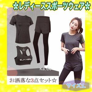 【人気】スポーツウェア 3点 上下 セット レギンス スポーツブラ Tシャツ L スポーツウェア 吸汗速乾