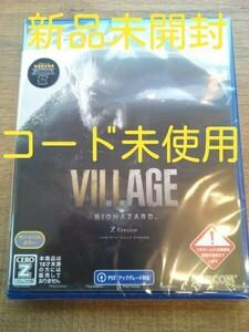新品未開封  PS4 バイオハザード ビレッジ Zバージョン 数量限定特典付き