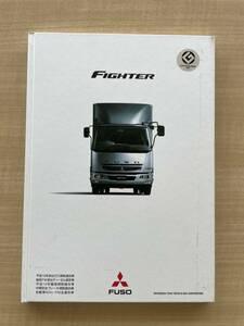 三菱 ふそう ファイター カタログ 2005年 平成17年 FUSO パンフレット トラック