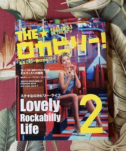 THE ロカビリー 2 Lively Rockabilly Life エルビスプレスリー