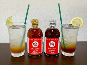 KARATO Cola & Ginger Ale 自家製コーラと自家製ジンジャーエールのセット シロップ カクテル