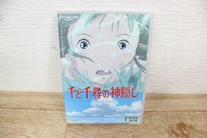 戸●5783 中古 千と千尋の神隠し DVD 宮崎駿 スタジオジブリ