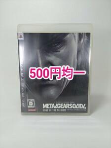 500円均一【PS3】 メタルギアソリッド4ガンズオブザパトリオット  METAL GEAR SOLID 4