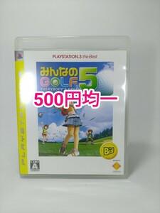 500円均一【PS3】 みんなのGOLF 5 [PS3 the Best]