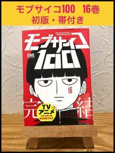 【初版品・帯付き】モブサイコ100 16巻