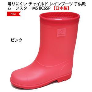 新品 送料490円 ムーンスター レインブーツ 日本製 長靴 RB C65 19cm Pピンク 桃色 2E 防水 軽量 ブーツ ながぐつ 子供用 女の子 キッズ
