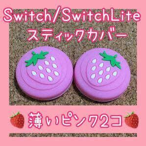 いちご柄 Nintendo Switch スイッチ ジョイコン スティックカバー 2個セット