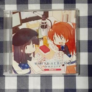 ホワイトアルバム2 同窓会ラジオ 特別版CD ★新品未開封