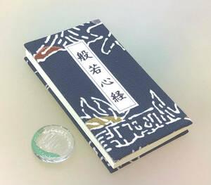 祈る気持ち『般若心経』⇔ 豆ジャバラ折り本 ⇔ システム手帳の隙間に入る大きさ ⇔ 音読のみ収録 ⇔ 布表紙 ◎京都手作りお散歩