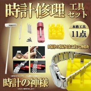 時計 修理 工具 10点セット 腕時計 ベルト 調整 腕時計 ツール メンテナンス 専用工具 電池交換 TOKEGO(人気商品です簡単)