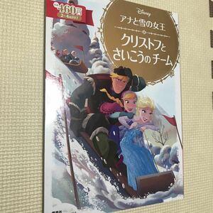 アナと雪の女王 クリストフとさいこうのチーム 絵本