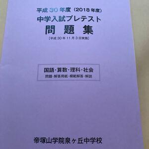 平成30年度2018年度帝塚山泉ヶ丘中学校中学入試プレテスト問題集