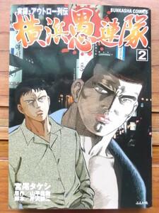横浜愚連隊2 実録・アウトロー列伝 Bunkasha comics