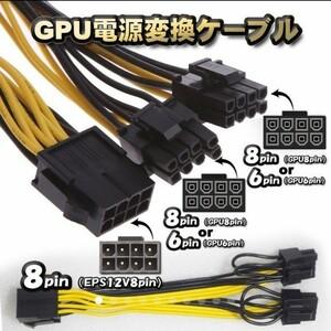 PCI-E ケーブル CPU 8ピン→ PCI-E 8(6+2)ピンx2に変換