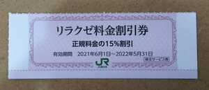JR東日本 株主サービス券 リラクゼ料金割引券×1枚 正規料金の15%割引 有効期限2022年5月31日まで ①*