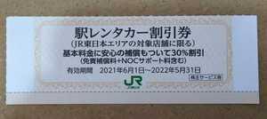 JR東日本 株主サービス券 駅レンタカー割引券 1枚 30%割引 有効期限2022年5月31日まで ②*