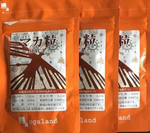 【送料無料】マカ粒 約3ヶ月分 (1ヶ月分90粒×3袋) 3ヵ月分 亜鉛 カルシウム ビタミン ミネラル 活力 サプリメント オーガランド