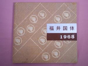 ★非売品 『 福井国体 1968 』 第23回国民体育大会福井県実行委員会