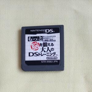 任天堂 DSソフト もっと脳を鍛える大人のDSトレーニング