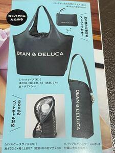 DEAN&DELUCA レジかご買い物バッグ+保冷ボトルケース