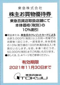 【大黒屋】東急百貨店 株主お買物後ご優待券 10%割引 10枚 1~9セット 2021/11/30まで TOKYU 東急電鉄